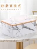 面紙盒 家用新中式客廳創意北歐ins風大理石紋皮革簡約時尚紙巾盒【快速出貨】