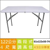 【頂堅】寬122公分(二段式高低)對疊折疊桌/露營餐桌/工作桌/拜拜桌象牙白色