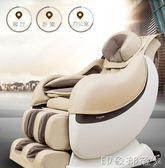 思普瑞爾按摩椅全自動多功能太空艙零重力全身家用老人沙發椅子 MKS全館免運