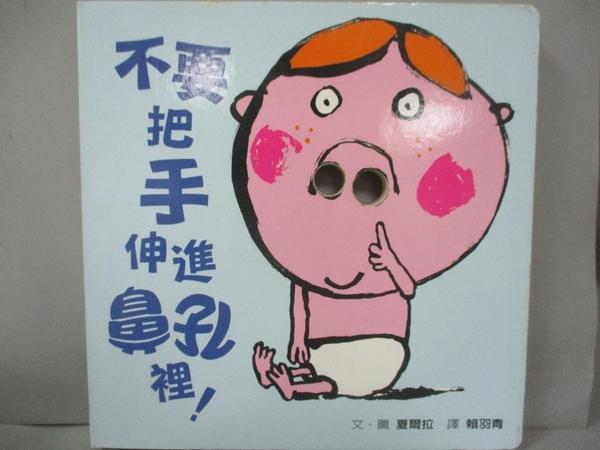 【書寶二手書T6/少年童書_YHH】不要把手伸進鼻孔裡!_夏爾拉,  賴羽青