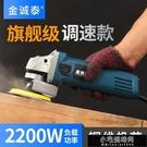 多功能工業級調速角磨機家用磨光手磨機打磨切割機手砂輪電動雕刻工具 小宅妮
