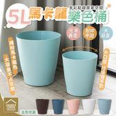 5L馬卡龍樂色桶 5色可選 簡約單色大口徑垃圾桶收納桶 廚房客廳浴室【ZI0522】《約翰家庭百貨