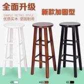 吧檯椅實木凳子高腳凳簡約吧家用吧檯凳酒吧凳TW免運