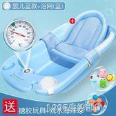 洗澡盆 嬰兒洗澡盆寶寶浴盆可坐躺通用新生兒用品大號兒童沐浴桶 1995生活雜貨igo