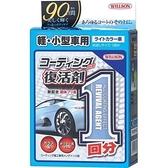 【愛車族】WILLSON鍍膜車光澤復活劑(輕小型-淺色車用) 60ML