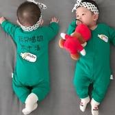 滿月服新生嬰兒衣服秋冬套裝滿月女寶寶連體衣男童網紅可愛哈衣睡衣爬服 小天使