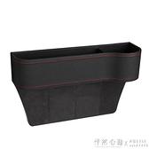 汽車夾縫收納盒車載儲物盒車內飾座椅縫隙收納箱置物盒手機袋用品 怦然心動