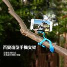 (顏色隨機)手機支架 八爪魚 手機 懶人支架 多功能 便攜 迷你 相機支架 三腳架 車載支架