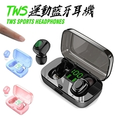 藍芽5.0 數位顯示磁吸充電 真無線 運動耳機 藍芽耳機 無線耳機 耳麥 耳機 藍牙耳機