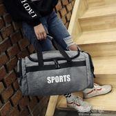 短途旅行包女手提行李包男韓版大容量簡約旅行袋輕便防水健身包包『潮流世家』