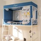 宿舍遮光床簾蚊帳支架一體式學生上鋪下鋪女床幔寢《微愛》