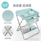 嬰兒床尿布台多功能護理台洗澡台便攜式可摺疊收納 1995生活雜貨NMS