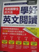~書寶 書T2 /語言學習_WDV ~用美國學生的方法學好英文閱讀_ 希伯崙編輯部_ 無別