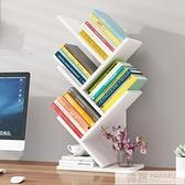 書架置物架書櫃簡易家用桌面收納架簡約學生臥室書桌上小型書架子  母親節特惠 YTL