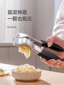搗蒜器家用手動壓蒜廚房不銹鋼蒜泥打蒜蓉攪蒜末粉碎搗碎剝蒜神器