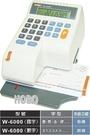 世尚電子支票機 W-6000/W 6000 光電+撥鍵 國字機 光學定位