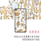 Sony Xperia XA Ultra X Performance F3115 F3215 F8132 手機殼 軟殼 保護套 日本 柴犬