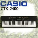 ♬學無止境♬卡西歐電子琴CTK-2400 標準61鍵 ↙ 含琴架贈琴袋 ↙ 6490數量有限售完為止