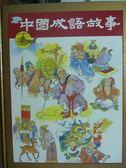 【書寶二手書T8/大學文學_PEB】中國成語故事_讀者文摘