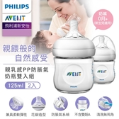 Philips AVENT飛利浦新安怡 親乳感PP防脹氣奶瓶-125ml(雙入)
