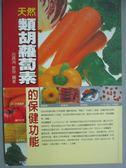 【書寶二手書T3/養生_GNF】天然類胡蘿蔔素的保健功能_呂鋒洲