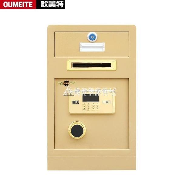 歐美特投幣式保險櫃家用前上開口保險箱投入式防盜辦公室檔前臺小型存錢箱 YXS 紓困振興