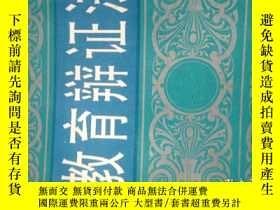 二手書博民逛書店罕見教育辯證法Y224634 劉 教育科學 出版1994