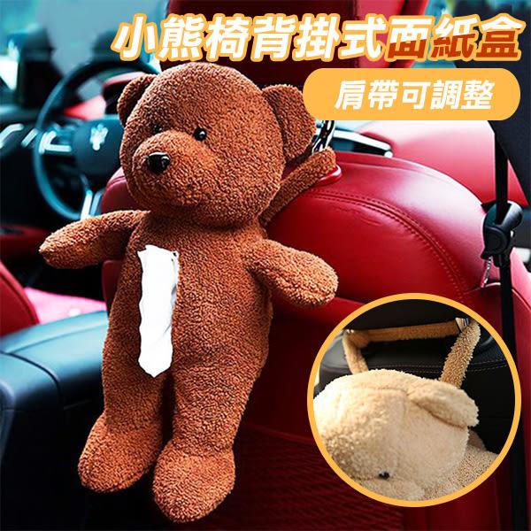 車用可愛小熊椅背掛式面紙盒(四色)【CAR27】