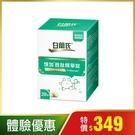 白蘭氏 憶加胜肽精華錠20錠-新品 精萃胜肽 熟齡很機靈(效期2022/03) 14006040