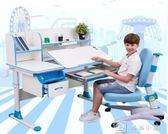 學習桌 椅兒童書桌學習桌寫字桌椅套裝小學生課桌可升降 igo娜娜小屋