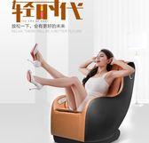 新按摩椅老人家用全自動全身小型4D揉捏多功能按摩器太空艙沙發椅QM 美芭