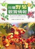 (二手書)台灣野果觀賞情報