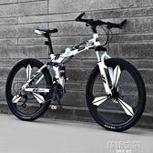 山地車自行車折疊自行車雙減震越野變速車賽車男女學生成人款單車 韓語空間 YTL