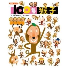 100隻猴子 上誼文化 (購潮8)