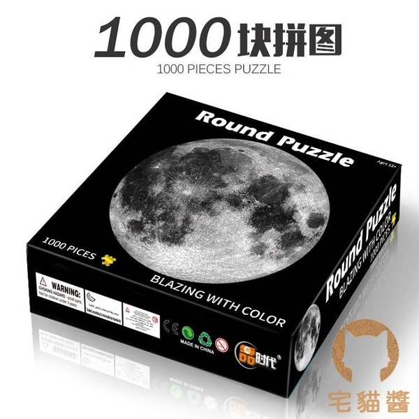 拼圖1000片成年減壓十二星座手工3d立體【宅貓醬】