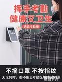 考勤機 指紋門禁打卡機刷臉面部無線WIFI聯網遠程簽到『紅袖伊人』