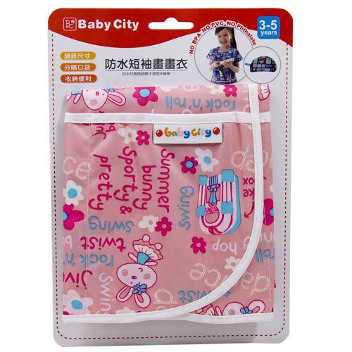 Baby City 防水短袖畫畫衣 (3-5歲)- 粉色兔