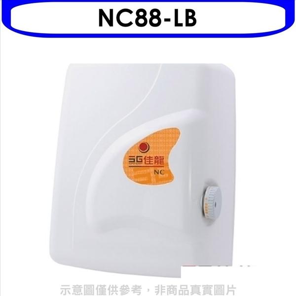 (全省安裝) 佳龍【NC88-LB】即熱式瞬熱式電熱水器四段水溫自由調控熱水器內附漏電斷路器系列 優