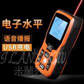 激光測距儀 高精度紅外線測量儀 手持距離量房儀 激光尺 電子尺