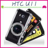 HTC U11 5.5吋 創意彩繪系列手機殼 個性背蓋 磨砂手機套 經典圖案保護套 錄音機保護殼 硬式後殼