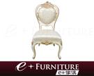 『 e+傢俱 』AC56 戴克斯特 Dexter 新古典餐椅 古典餐廳設計   布質餐椅   半牛皮   餐椅 可訂製