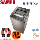 【SAMPO聲寶】17KG 大容量定頻全自動洗衣機 ES-E17B(K2) 含基本安裝 免運費