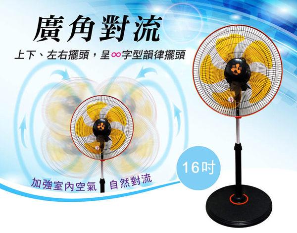 伍田16吋超廣角循環涼風扇 WT-1611S【刷卡分期+免運】