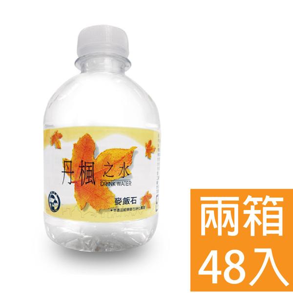 麥飯石 丹楓之水 250ml (48瓶/兩箱) 礦泉水 免運費