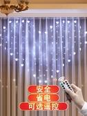 愛心窗簾燈LED彩燈房間婚房裝飾 全館免運