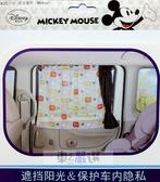 車之嚴選 cars_go 汽車用品【WDC119】日本 NAPOLEX Disney 米奇圖案 車用雙層遮陽窗簾(2入)