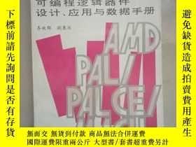 二手書博民逛書店AMD罕見PAL PALCE MACH系列可編程邏輯器件設計、應