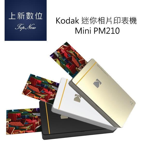 Kodak 柯達 相片印表機 Mini PM-210 (內含8張墨盒) 熱昇華 印相機 PM210