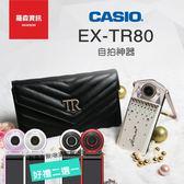 【買一送一】CASIO TR80 卡西歐 水鑽 限量版 施華洛世奇 美顏 美肌相機 自拍神器 保固18個月