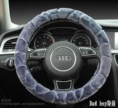 汽車方向盤套冬季短毛絨通用型把套卡羅拉福克斯軒逸大眾朗逸速騰 QG12472『Bad boy時尚』
